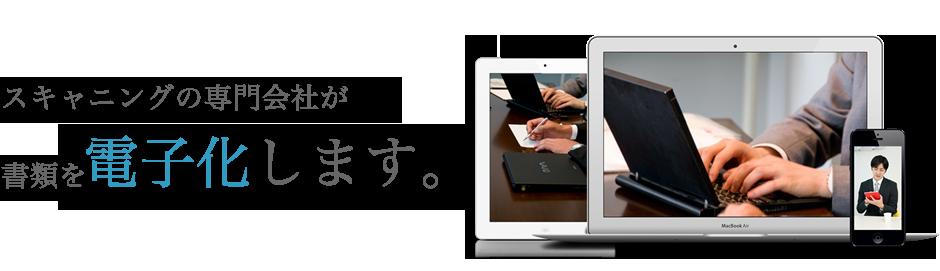 事務所から持ち出せない書類をあなたの会社で電子化します。
